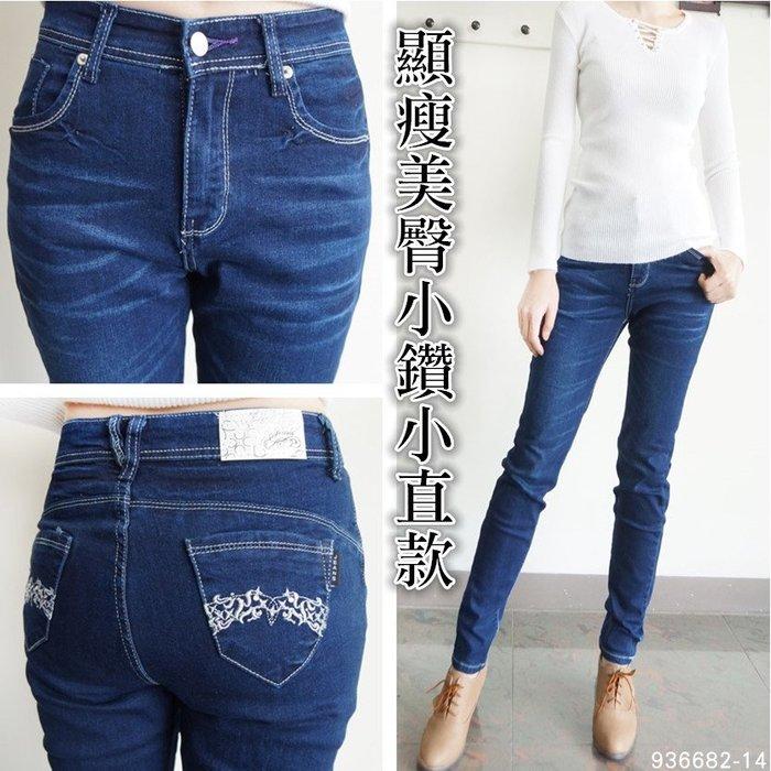美臀亮鑽口袋 顯瘦小直筒 專櫃質感刷色 中腰牛仔長褲 【936-682】深藍色(S~XL)