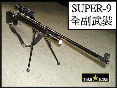 晶予玩具槍~檢便宜狙擊槍獵槍SUPER9空氣槍長槍生存遊戲+專用狙擊鏡+再送快拆式槍背帶