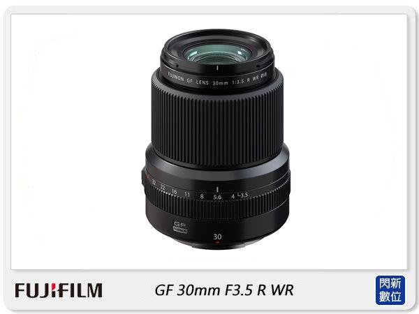 ☆閃新☆預購~FUJIFILM 富士 GF 30mm F3.5 R WR (公司貨)