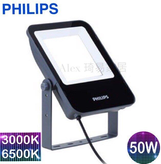 【Alex】PHILIPS 飛利浦 BVP152 LED 50W 小瓦數 戶外投光燈 全電壓