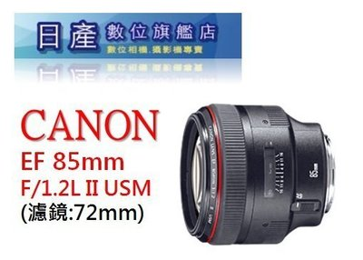 【日產旗艦】全新 CANON EF 85mm F1.2 L II USM 二代 大光圈 人像鏡 鏡皇  平行輸入