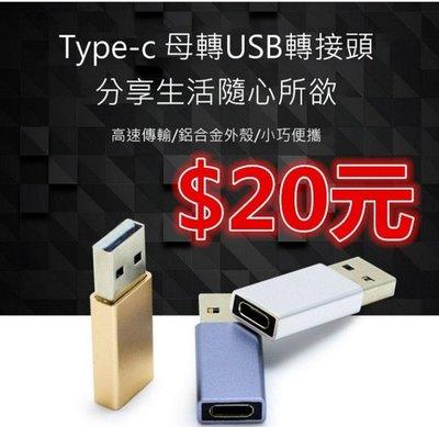 Type-c母轉USB3.0轉接頭 手機充電傳輸OTG轉接頭 Type-c轉隨身碟轉換頭連結器