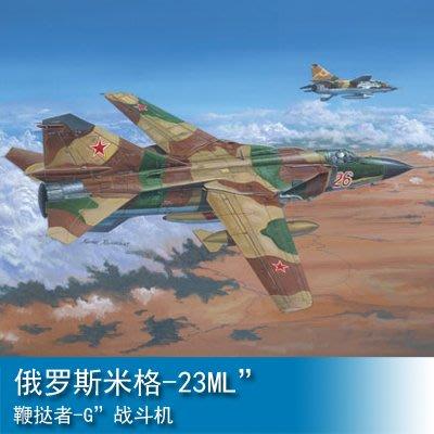 "JAMES ROOM小號手 1/48 俄羅斯米格-23ML""鞭撻者-G""戰斗機 02855"