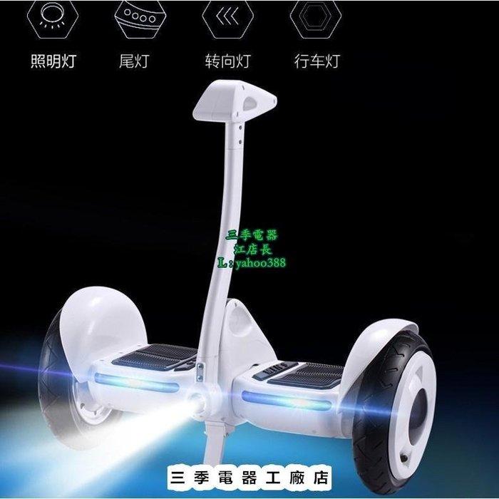 三季機器 )成人雙輪智能電動平衡車 代步車 兩輪思維車10吋輪胎WS5859