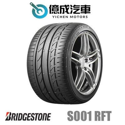 《大台北》億成輪胎鋁圈量販中心-普利司通輪胎 S001 RFT【205/45R17】