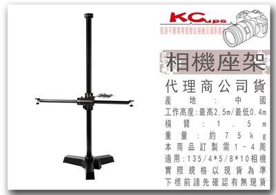 凱西影視器材 攝影棚 相機座架 T-bar架 大型相機腳架 輪座架 相機腳架 相機輪座架 穩定架