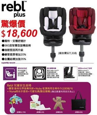 Nuna rebl 兒童安全座椅360度旋轉安全座椅 (CS-30) ISOFIX 支撐腳 費雪 動物世界音樂吊鈴
