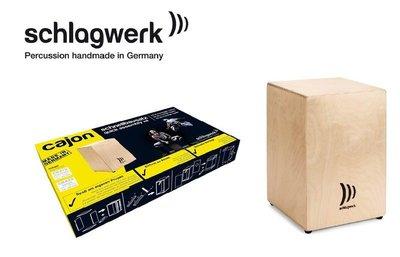 【現代樂器】現德國 Schlagwerk CBA2S 小鼓響線 DIY 木箱鼓組合 (中) 自己做木箱鼓