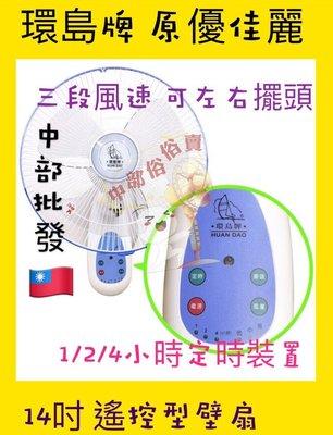 『中部批發』優佳麗 HY-3014R 14吋 遙控壁扇 遙控掛壁扇 掛壁 壁式通風扇 遙控電風扇 遙控壁掛扇(台灣製造)