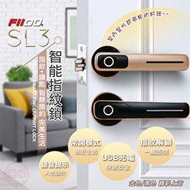 【趣嘢】【SL3智能指紋電子鎖】指紋鎖,鑰匙,快速,便捷,美觀,常開模式,【A0311】