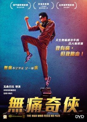 The Man Who Feels No Pain 無痛奇俠 DVD (Region 3) 2019 (包郵)