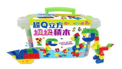 ☆天才老爸☆→《幼福》超Q立方扭扭積木(附收納盒)