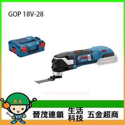 【晉茂五金】BOSCH博世 18V鋰電無刷魔切機GOP 18V-28(單機) 請先詢問庫存
