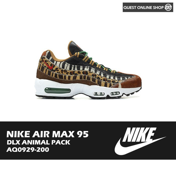 【QUEST】NIKE AIR MAX 95 DLX ANIMAL PACK 獸紋 豹紋 聯名 神獸AQ0929 200