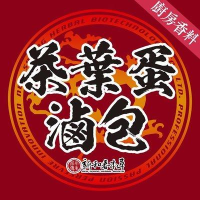 茶葉蛋滷包【廚房香料系列】【新和春本草】【新和春中藥房】