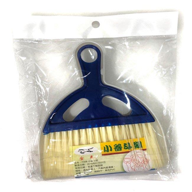 金馬 小畚斗組 台灣製 小掃把 PVC 毛刷 小畚箕 桌面小掃把 桌面整理刷 F008【H66000701】塔克百貨