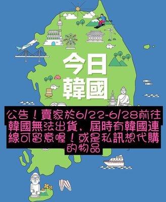 公告‼️賣家於6/22-6/28前往韓國無法出貨,屆時有韓國連線可留意喔!或是私訊想代購的物品🔆
