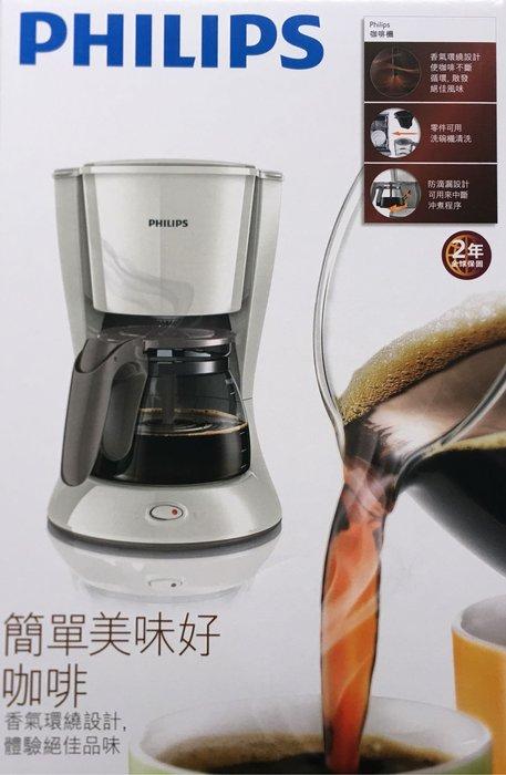【大囍本舖】PHILIPS╱飛利浦Daily滴漏式咖啡機