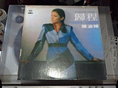 陳淑樺  歸程  老版黑膠唱片 含歌詞