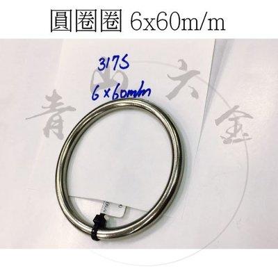 『青山六金』附發票 圓圈圈 6*60MM 白鐵錏焊圓環 YS317 氬銲圓型不鏽鋼圈 台灣製
