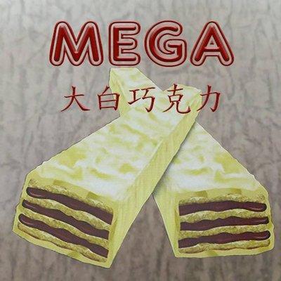 【餅乾糕餅】比夫特  大白巧克力x 24 包  (55g/包) ─ 942
