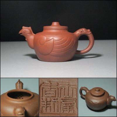 ◎和光屋◎ 古美術、茶道具、生活美學-紫砂壺、紅泥、早期一廠天雞壺、款『王群香製』、完整
