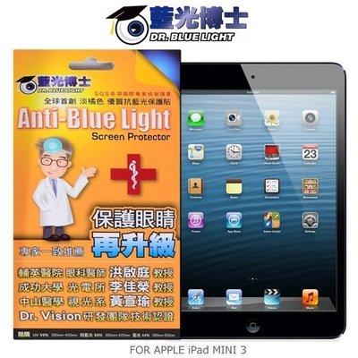 --庫米--藍光博士 APPLE iPad MINI 2/3 抗藍光淡橘色保護貼防指紋 抗藍光SGS認證 超清 保護貼