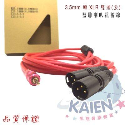 『凱恩音樂教室』免運優惠 OPPA 3.5MM 對 XLR 雙 公頭 3M 專業線材 主動式喇叭 適用