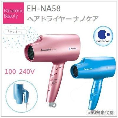 【現貨】日本直送 Panasonic 國際牌 奈米 負離子 速乾 大風量 吹風機 國際電壓 兩色 EH-NA58
