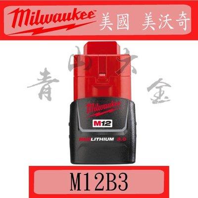 『青山六金』附發票 美國 美沃奇 Milwaukee M12 B3 12V 3.0AH 充電器 鋰電池 充電電池 台中市