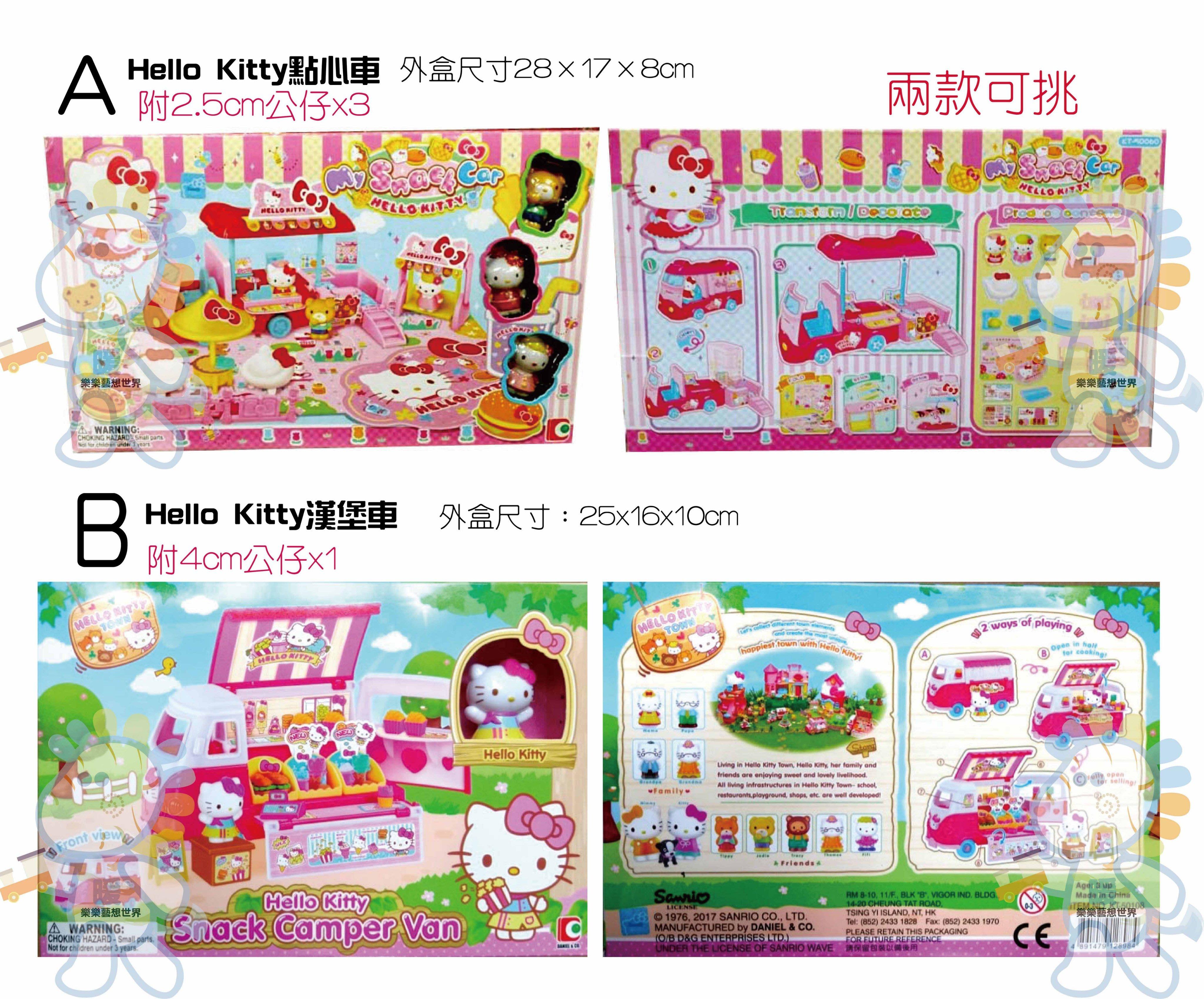 扮家家酒 正版授權Hello Kitty點心車/漢堡車 2款可挑 附贈公仔 kt玩具 kitty凱蒂貓