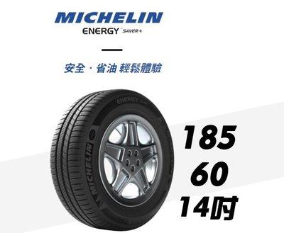 CS車宮車業 ENERGY SAVER+ 185/60/14 MICHELIN 米其林 米其林輪胎 輪胎 14吋
