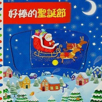 ☆天才老爸☆→【上人文化】好棒的聖誕節 (推拉書) 英國  好奇寶寶 推 拉 搖 轉 書 操作 玩具 書