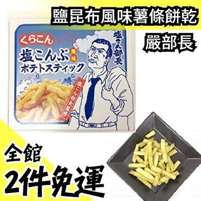 日本 嚴部長 鹽昆布風味薯條餅乾 大阪限定 関西限定 高速道路限定【水貨碼頭】