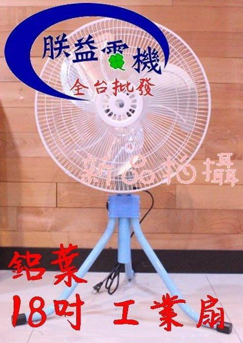 『朕益批發』CT-1811 鋁葉型 18吋 變速擺頭工業扇 升降電扇 立扇 電風扇 旋轉風扇 三腳工業扇(台灣製造)