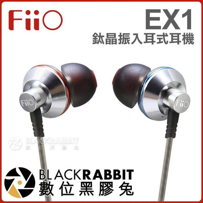 數位黑膠兔【 FiiO EX1 鈦晶振入耳式耳機 】 動圈式 手機 3.5mm 航空鋁 有線耳機 音樂 動鐵 耳道式耳機