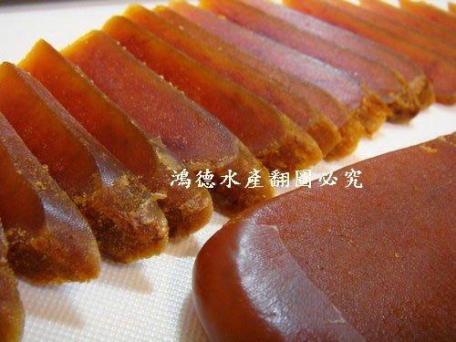 台灣製烏魚子每片只要500元☆鴻德水產☆滿額免運
