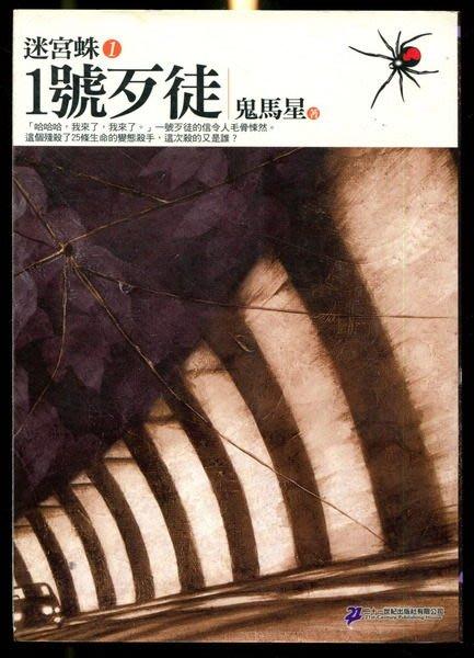 【語宸書店K136/推理小說】《迷宮蛛-(1)一號歹徒》ISBN:9866424219│二十一世紀│鬼馬星
