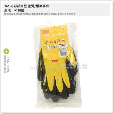 【工具屋】*含稅* 3M 亮彩舒適型 止滑/耐磨手套 (黃-M) 防滑透氣 工作 工具維修 園藝 手工藝 韓國製