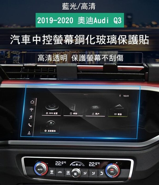 --庫米--AUDI 奧迪 Q3 2019- 2020款 汽車螢幕鋼化玻璃貼 中控導航螢幕玻璃保護貼 抗藍光