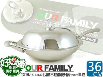 《好媳婦》㊣OUR FAMILY【#3...