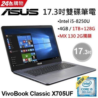 【賣筆電桌機3C】詢問更便宜【含稅價】X705UF-0031 i5-8250U/4G/1TB+128ssd
