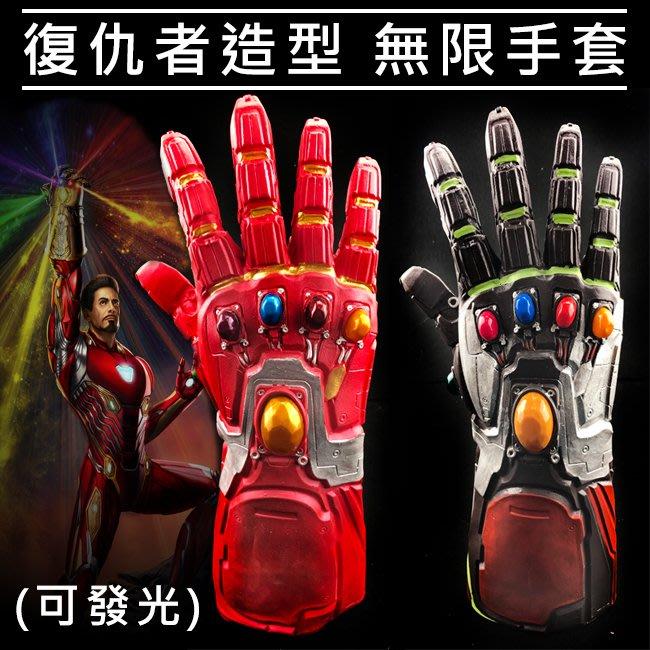 鋼鐵人 蟻人 LED無限手套 復仇者聯盟 終局之戰 寶石手套 發光 薩諾斯 彈指事件【W110034】塔克玩具