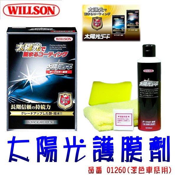 和霆車部品中和館—日本Willson威爾森 太陽光護膜劑 展現驚人的高光澤/保護車身烤漆 品番 01260 深色車系適用