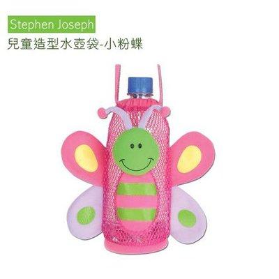 ~子供の部屋~~stephen joseph~ 正品 兒童 水壺袋~小粉蝶 膳魔師水壺、寶特瓶