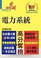 【鼎文公職國考購書館㊣】臺灣港務公司、高雄港務局考試-電力系統-T5A52