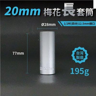 可超取~20mm梅花長套筒/1/2吋(12.5mm)接口/四分/鉻釩鋼/五金/扳手/工具/汽修/維修/汽機車維修