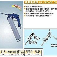 ㊣宇慶S舖㊣台灣精品 ALSTRONG 專業級 氣動黃油槍 A506 400cc