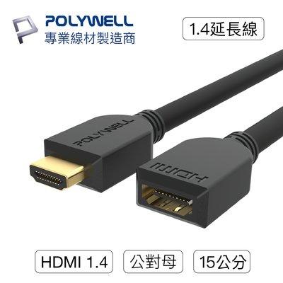 (現貨) 寶利威爾 HDMI延長線 1.4版 公對母 15公分 4K 30Hz HDMI 工程線 POLYWELL