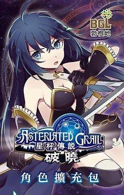 大安殿實體店面 送牌套 星杯傳說破曉 角色擴充包 Asteriated Grail 繁體中文正版益智桌遊